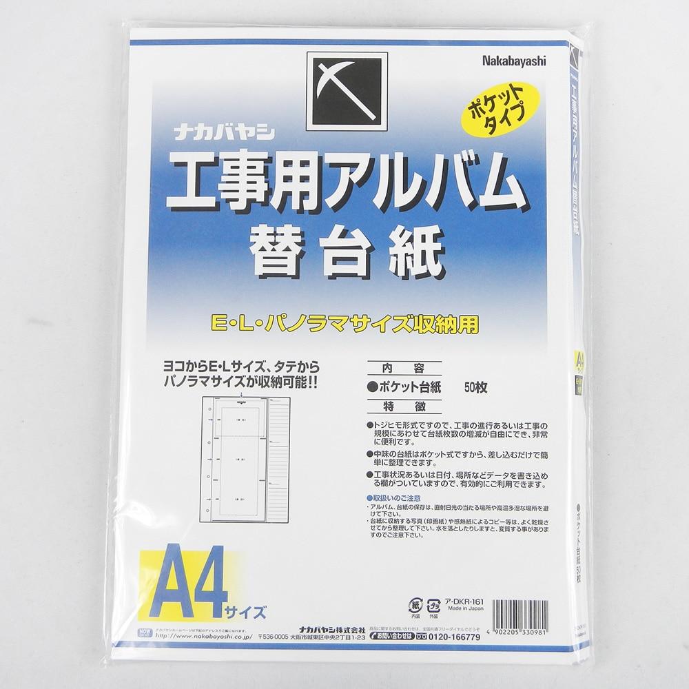 N 工事用アルバム 替台紙 DKR-161