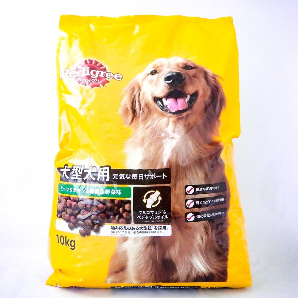 ペディグリー 大型犬用 元気な毎日サポート ビーフ&チキン&緑黄色野菜味(10kg)