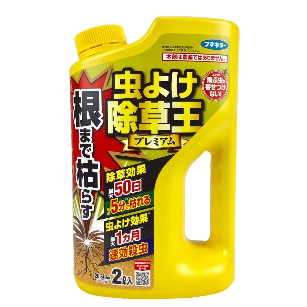 【数量限定】フマキラー 根まで枯らす虫よけ除草王プレミアム 2L