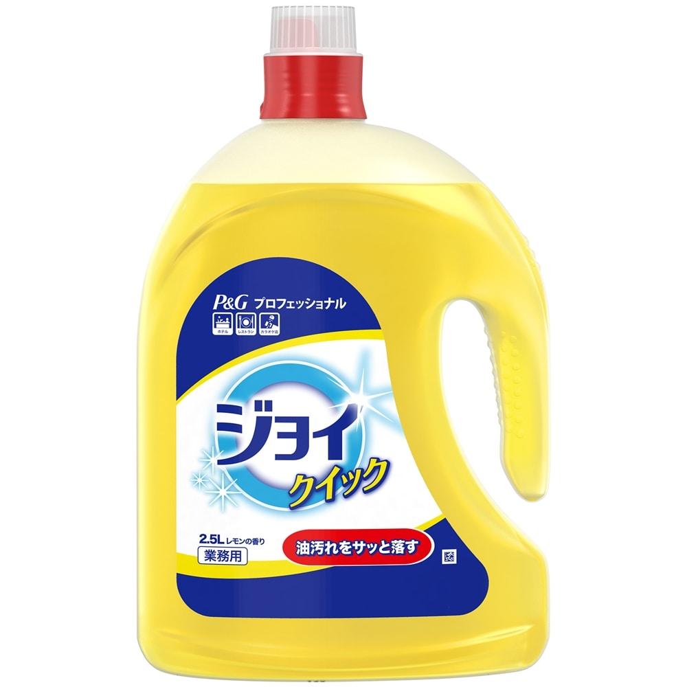 ジョイクイック 業務用2.5L