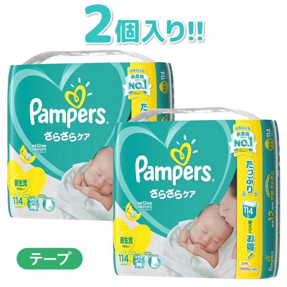 P&G パンパース クラブパック (テープ) 新生児 [5kgまで] 228枚(114枚×2個)