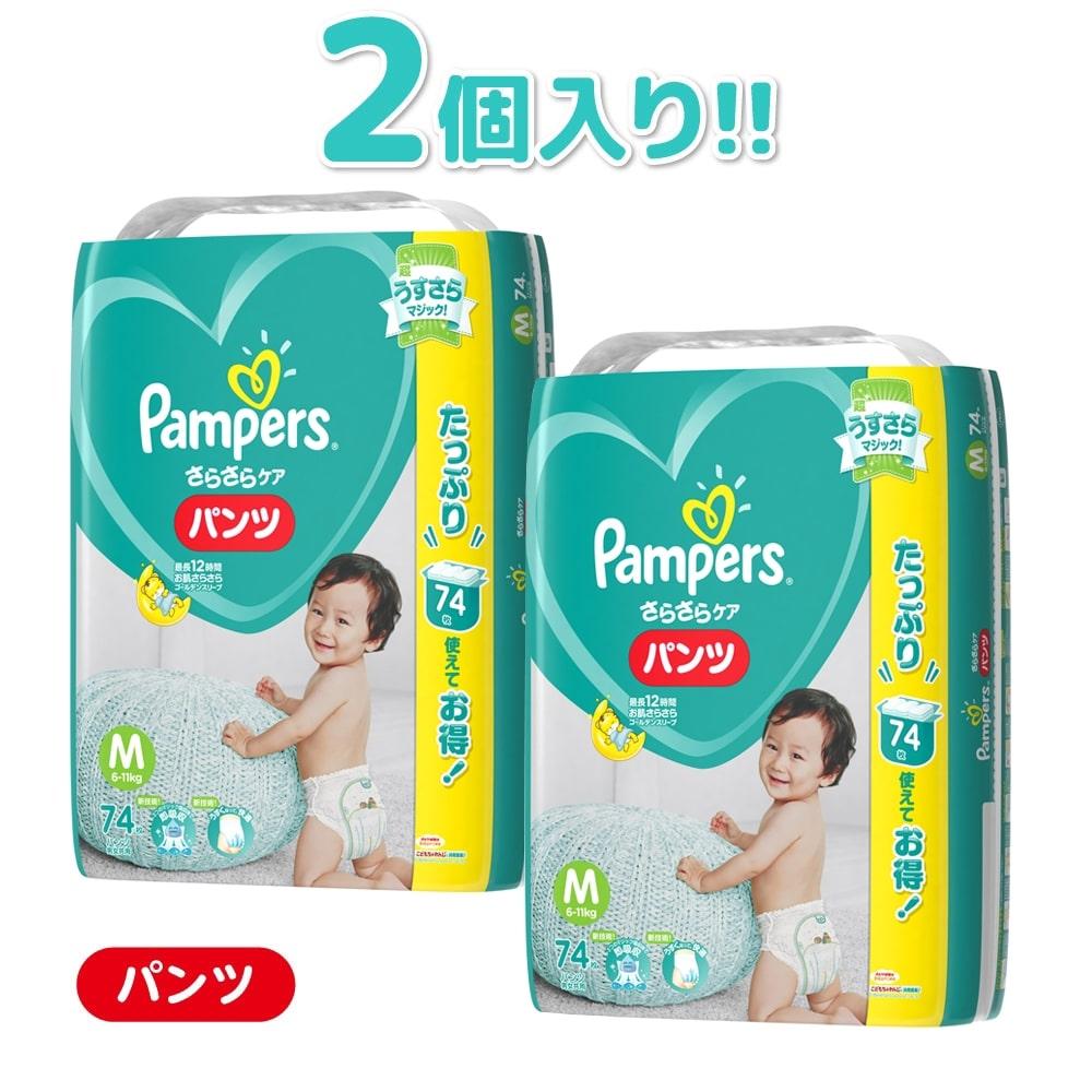 パンパース パンツ M 74枚×2