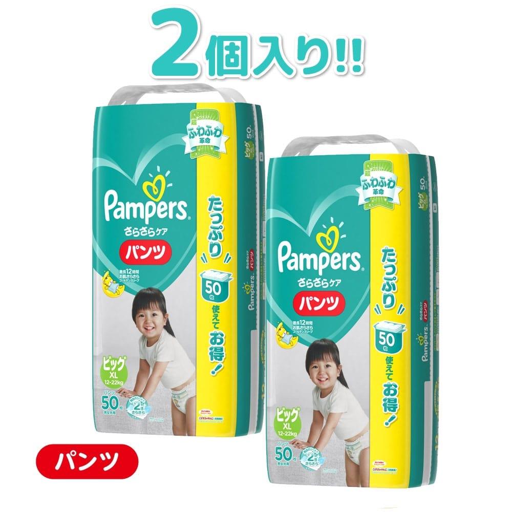 P&G パンパース クラブパック (パンツ) ビッグ [12-22kg] 100枚(50枚×2個)