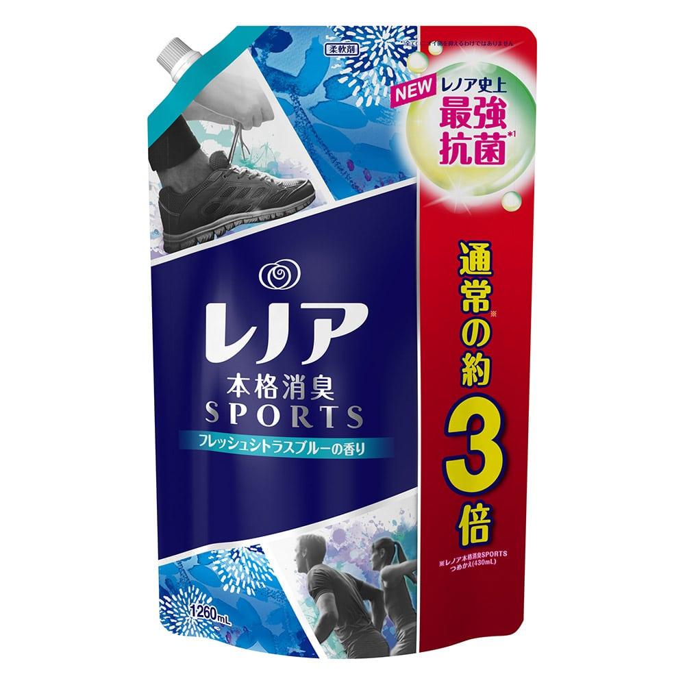【数量限定】レノア 本格消臭 スポーツ 詰替超特大 フレッシュシトラスブルーの香り 1260ml