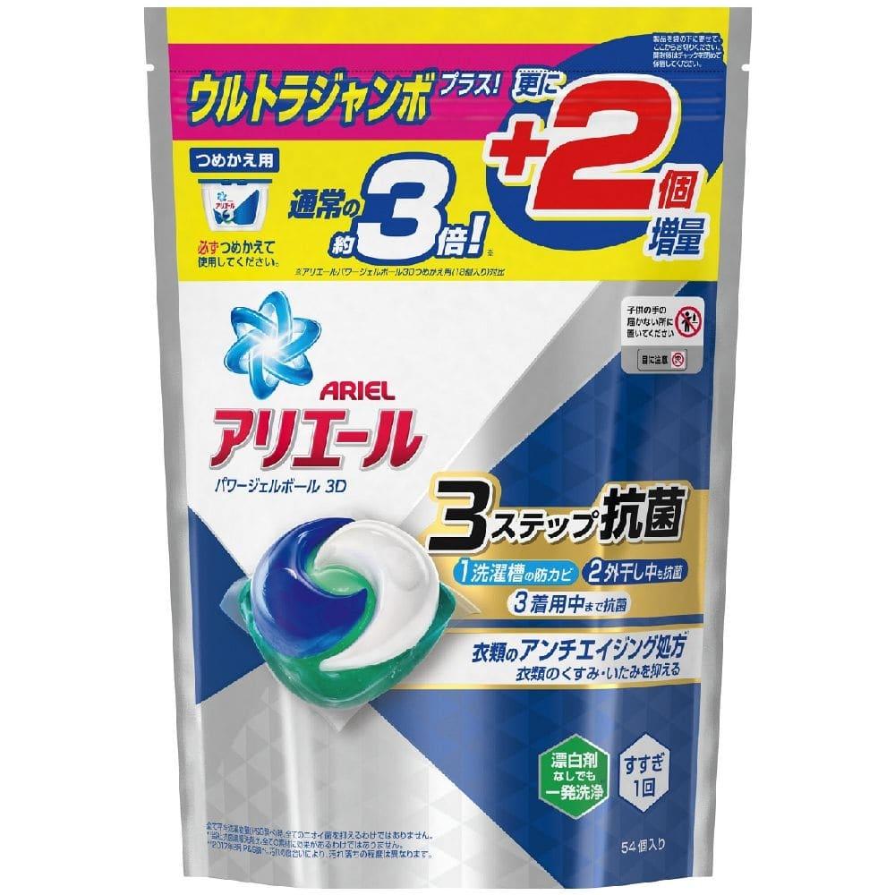 【数量限定】P&G アリエール パワージェルボール3D ウルトラジャンボ54個