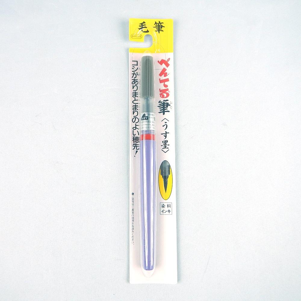 ぺんてる 筆ペン(中字) うす墨