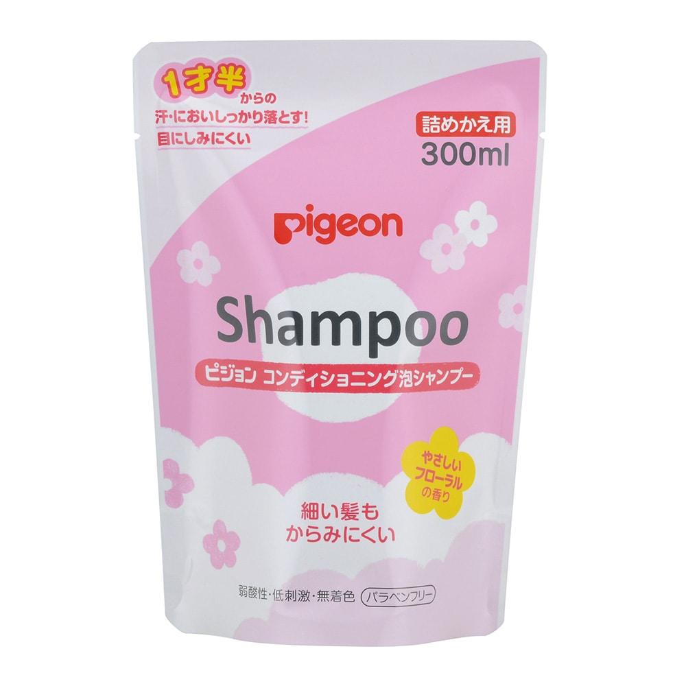 ピジョン 1才半からのコンディショニング泡シャンプー やさしいフローラルの香り 詰替用 300ml