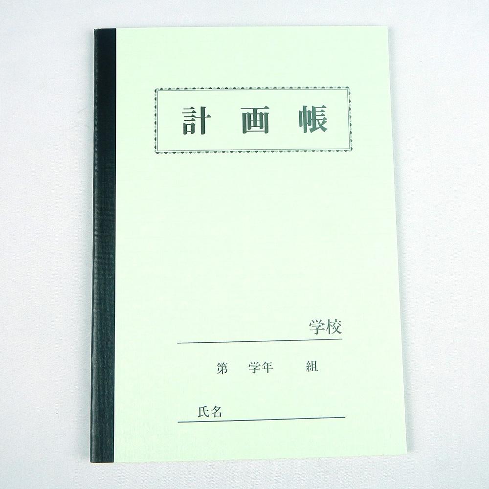 計画帳B65