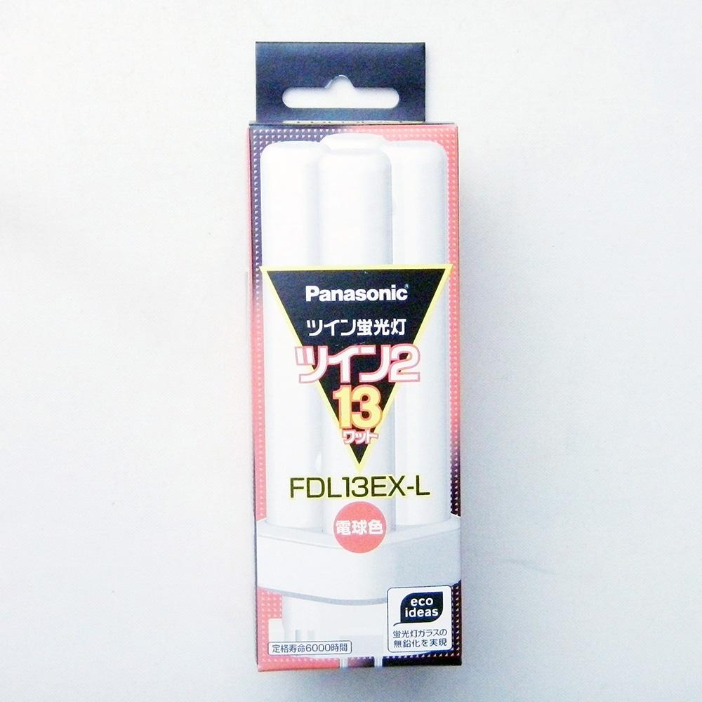 パナソニック ツイン蛍光灯 ツイン2 13ワット 電球色 FDL13EXL