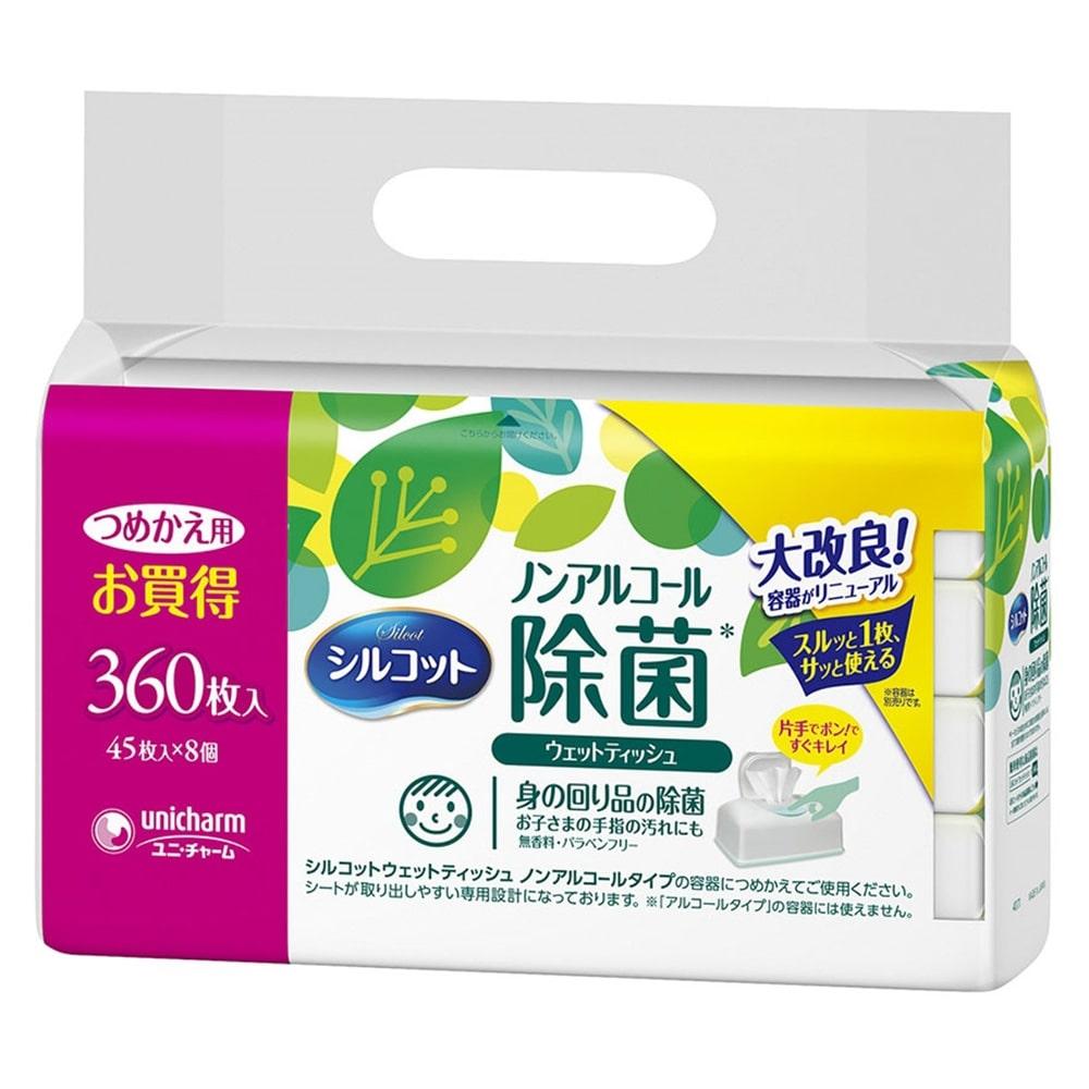 ユニ・チャーム シルコット 除菌ウェットティッシュ ノンアルコールタイプ 詰替 45枚×8個