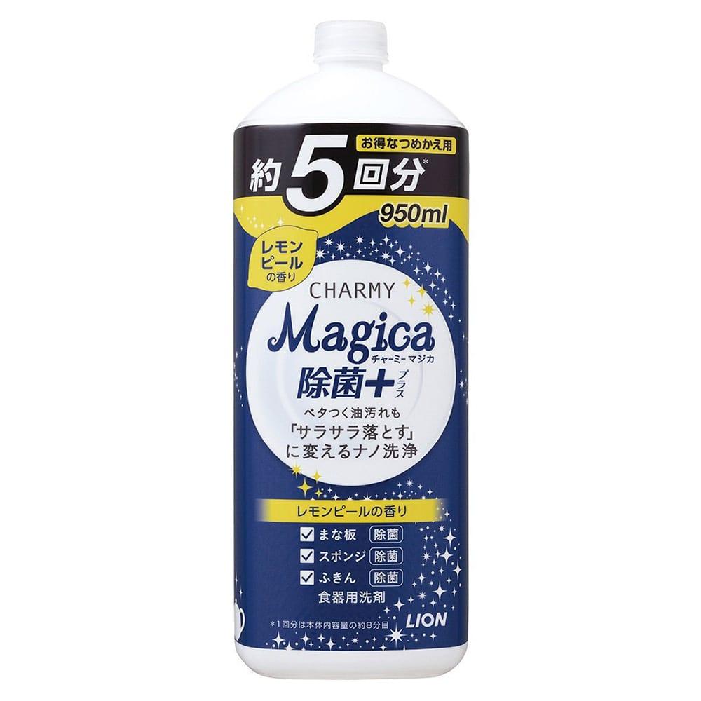 ライオン チャーミーマジカ 除菌プラス レモンピールの香り 詰替 大型 950ml