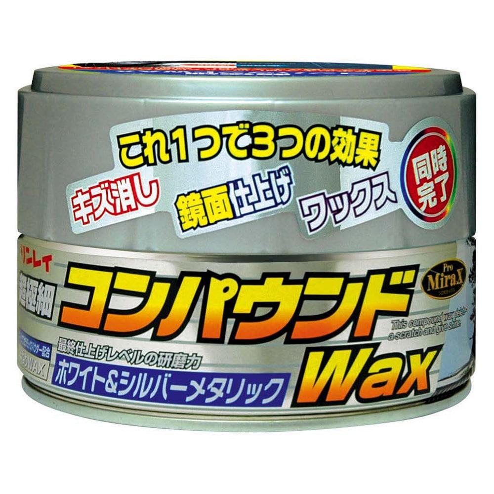 リンレイ  コンパウンドWAX ホワイト&シルバー