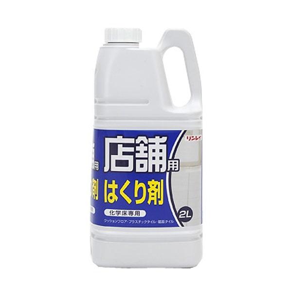 リンレイ 店舗用はくり剤 2L