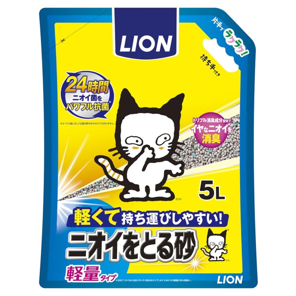 猫砂 LION ニオイをとる砂 軽量タイプ 5L
