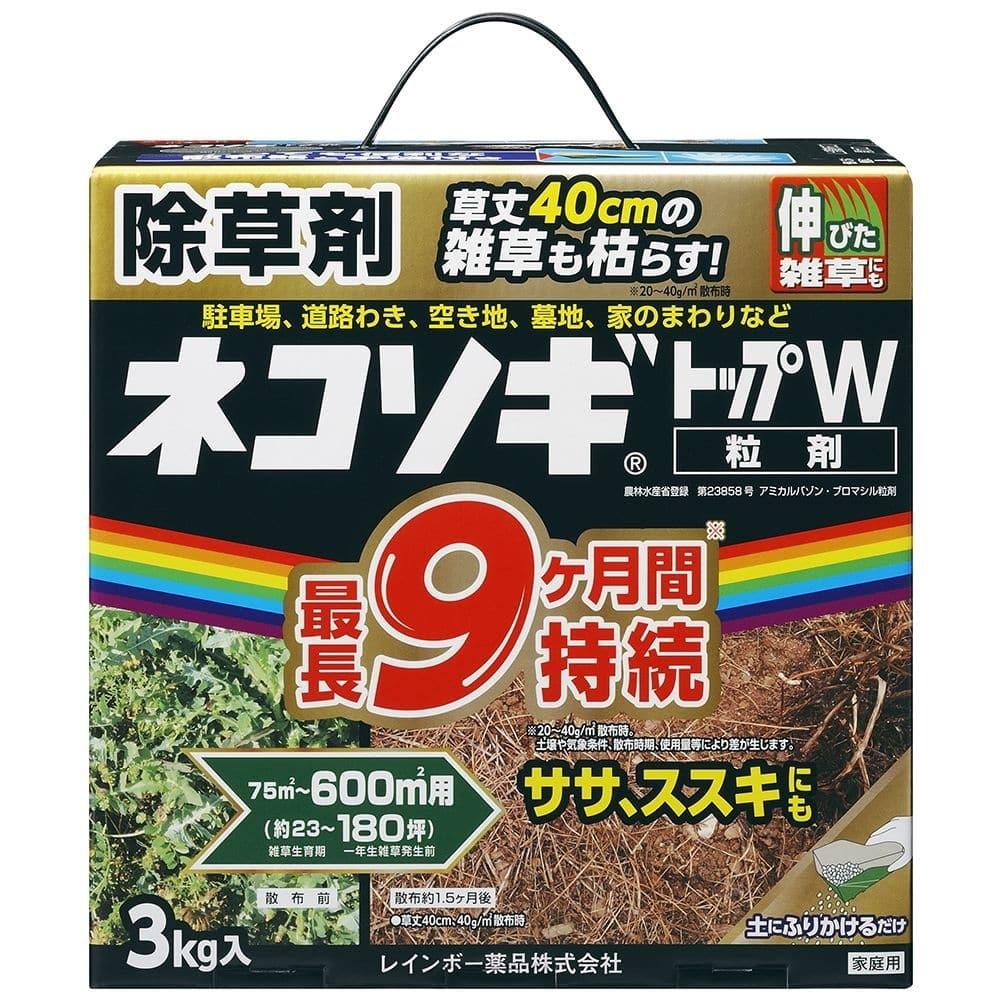 ネコソギトップW粒剤 3kg