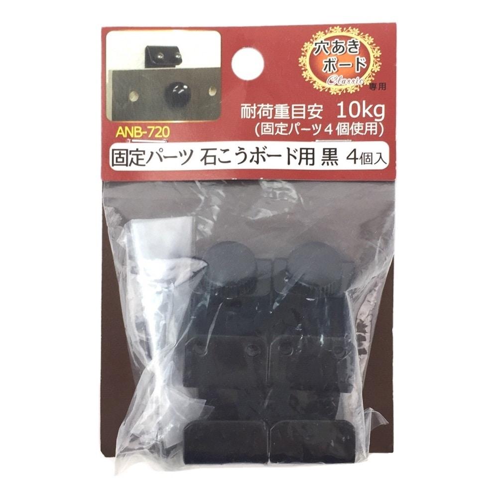 固定パーツ 石こうボード用 黒 4個入り ANB-720