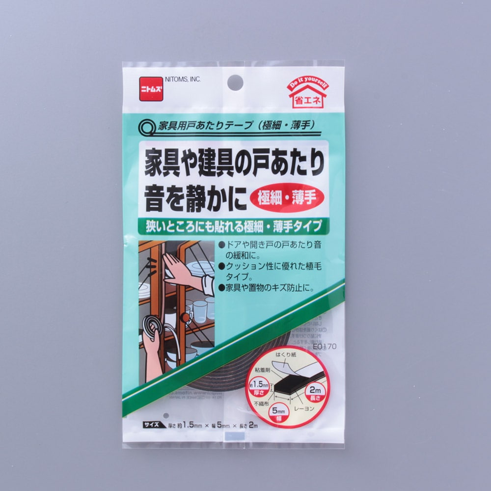 家具用戸あたりテープ 極細・薄手
