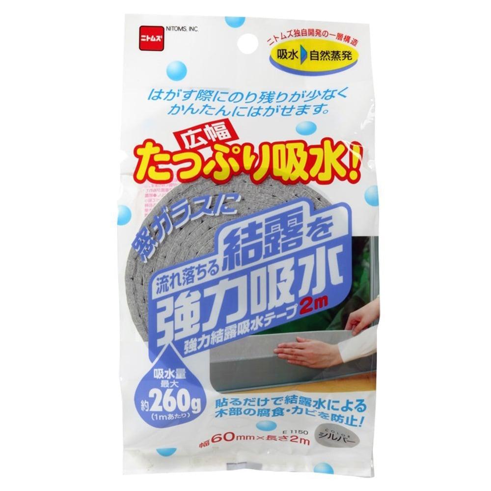 ニトムズ 強力結露吸水テープ 広幅 シルバー(1巻)