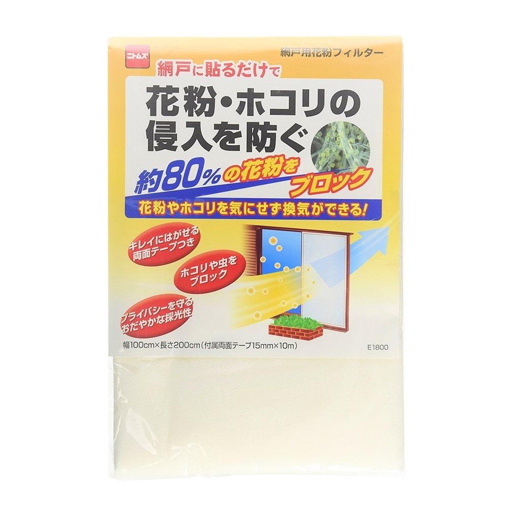 網戸用 花粉フィルター 100×200cm