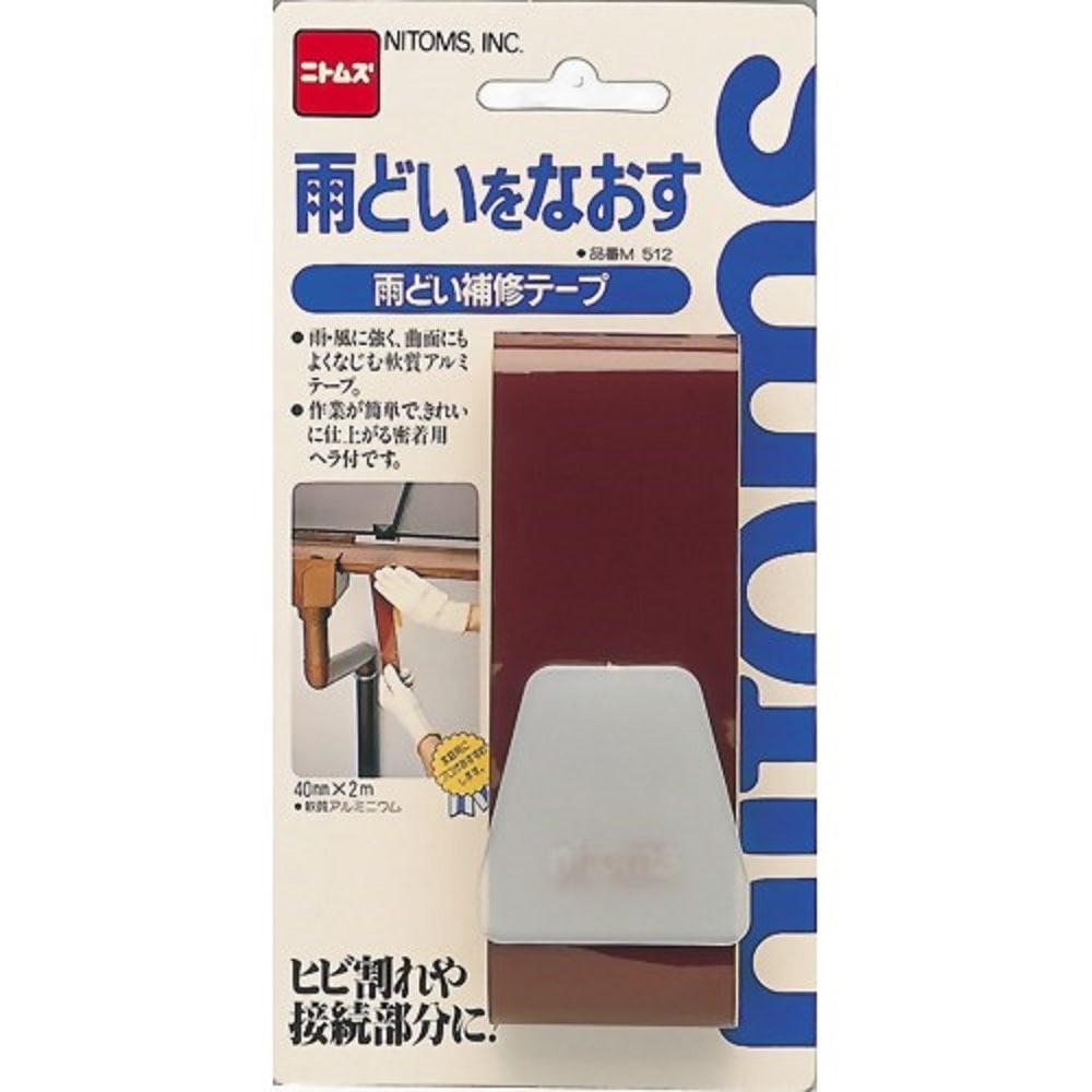 ニトムズ 雨どい補修テープ M512