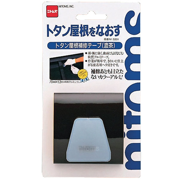 ニトムズ トタン屋根補修テープ 濃茶 M5201