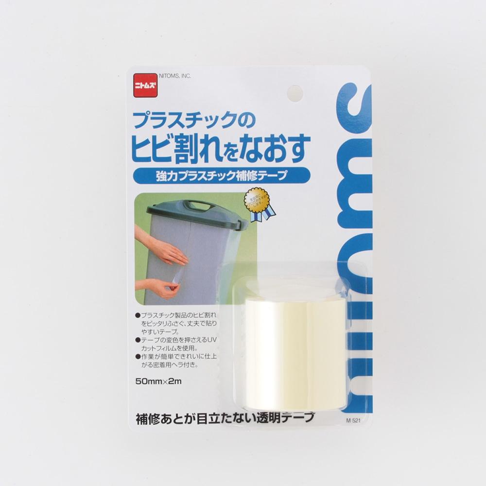 ニトムズ 強力プラスチック補修テープ M521(1巻)