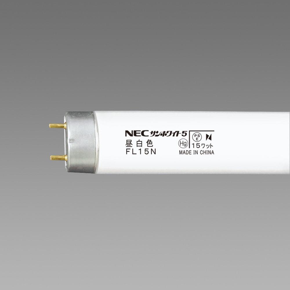 NEC サンホワイト5 直管スタータ形 15W 昼白色 色温度5000K 25本