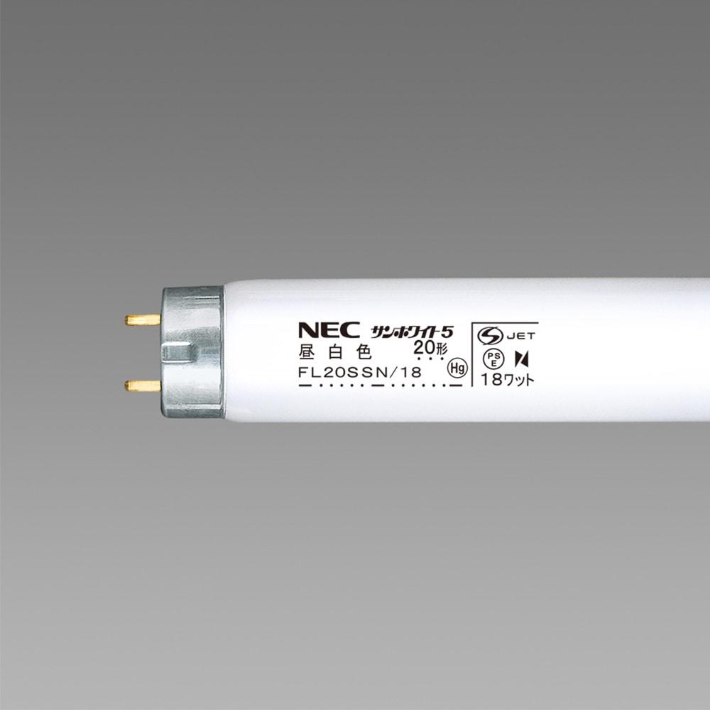 NEC サンホワイト5 直管スタータ形 20形 昼白色 色温度5000K 25本