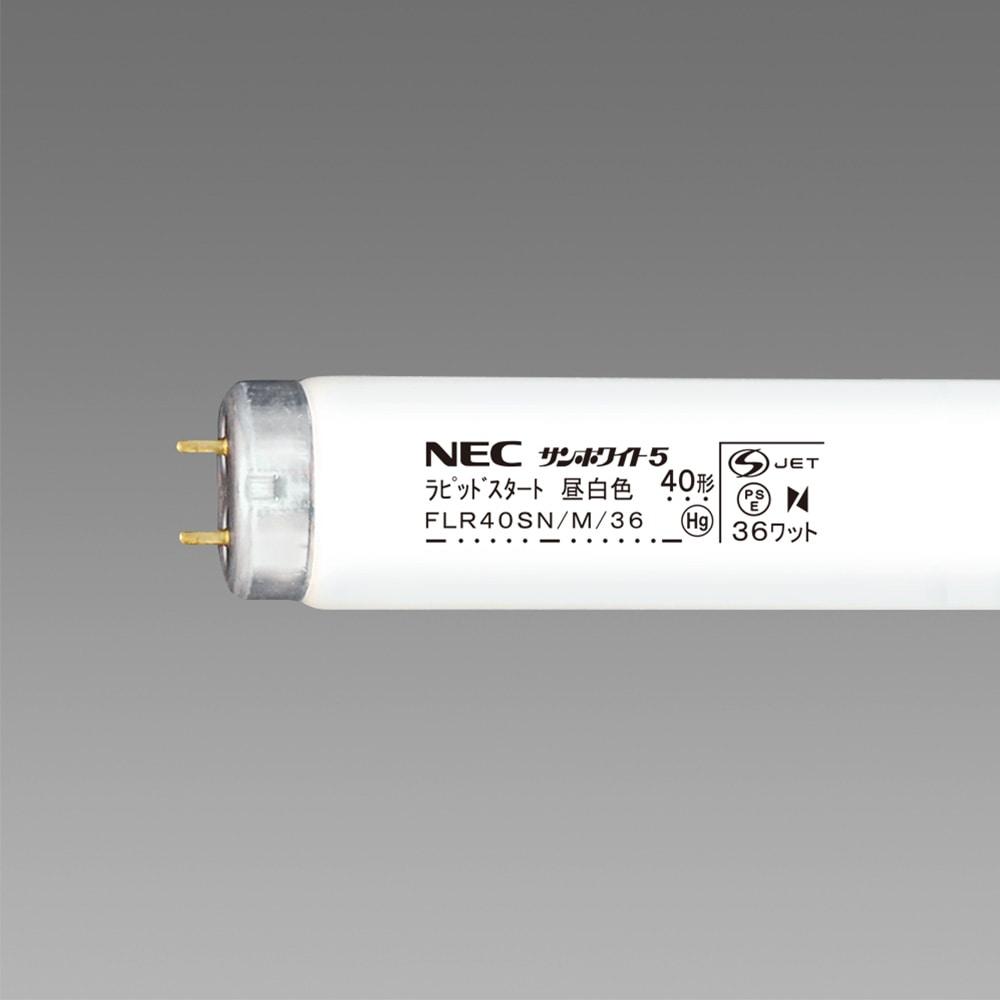 NEC サンホワイト5 直管ラピッド形 36W 昼白色 色温度5000K 25本