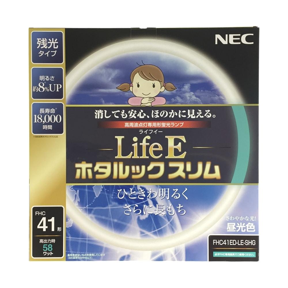 ホタルクス 残光型高周波点灯専用蛍光ランプ LifeEホタルックスリム 3波長形昼光色 41形 FHC41ED-LE-SHG