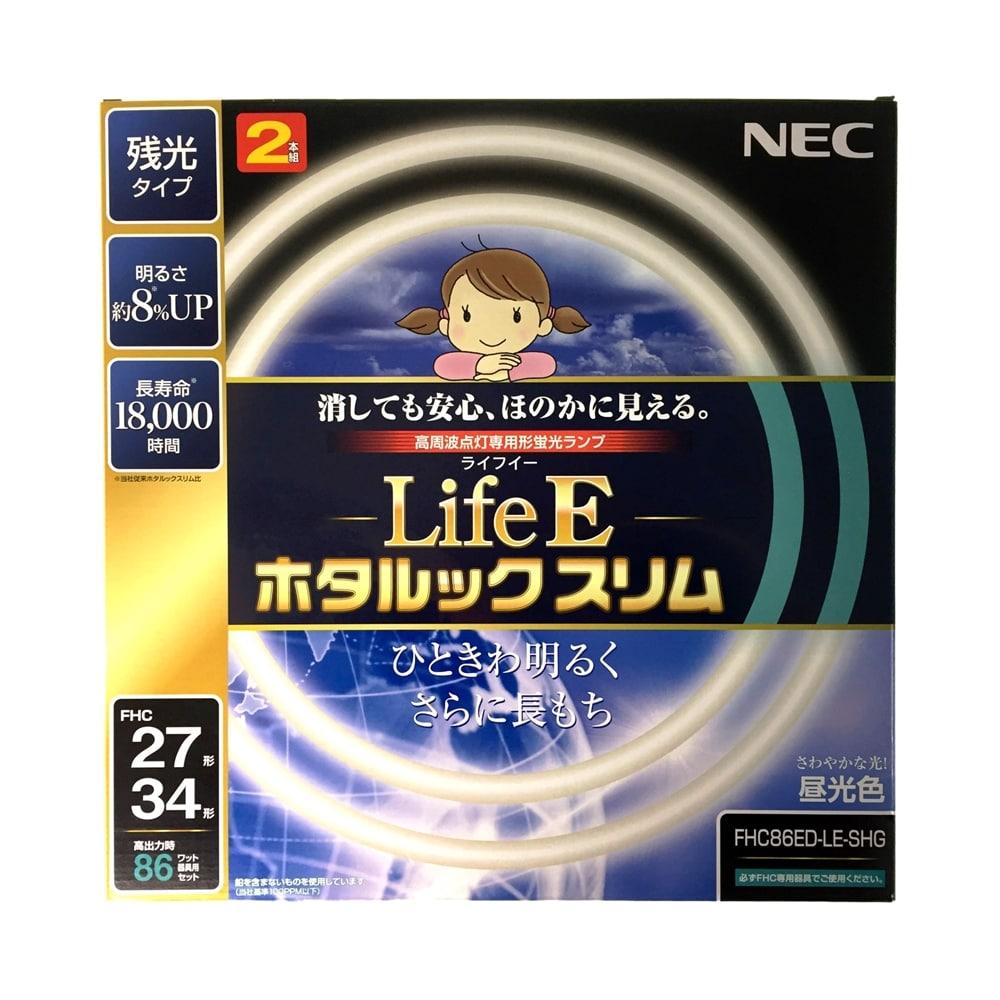 ホタルクス 残光型高周波点灯専用蛍光ランプ LifeEホタルックスリム 3波長形昼光色パック 27形+34形 FHC86ED-LE-SHG