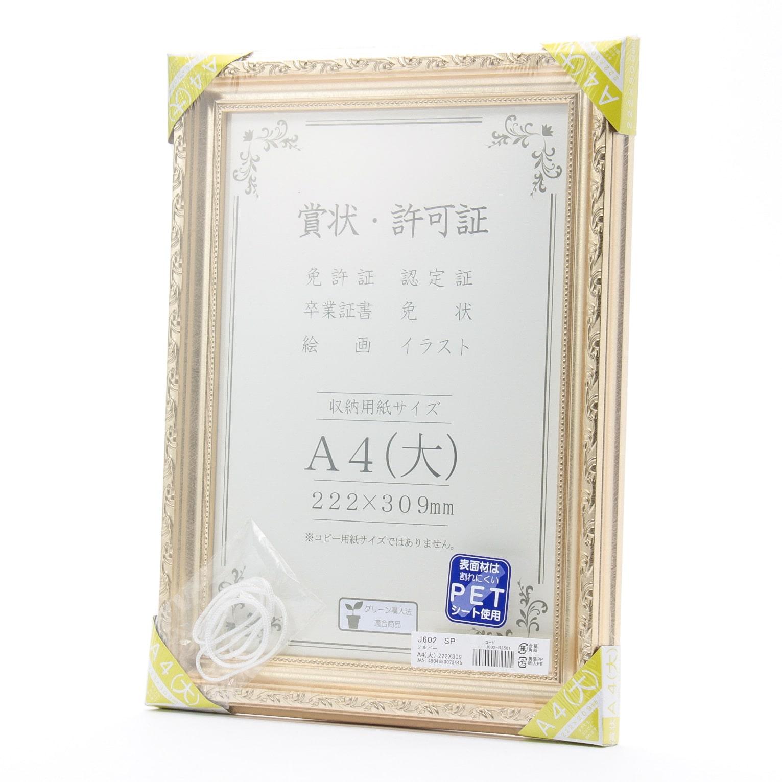 高級賞状額 J602 SP A4(大) シルバー
