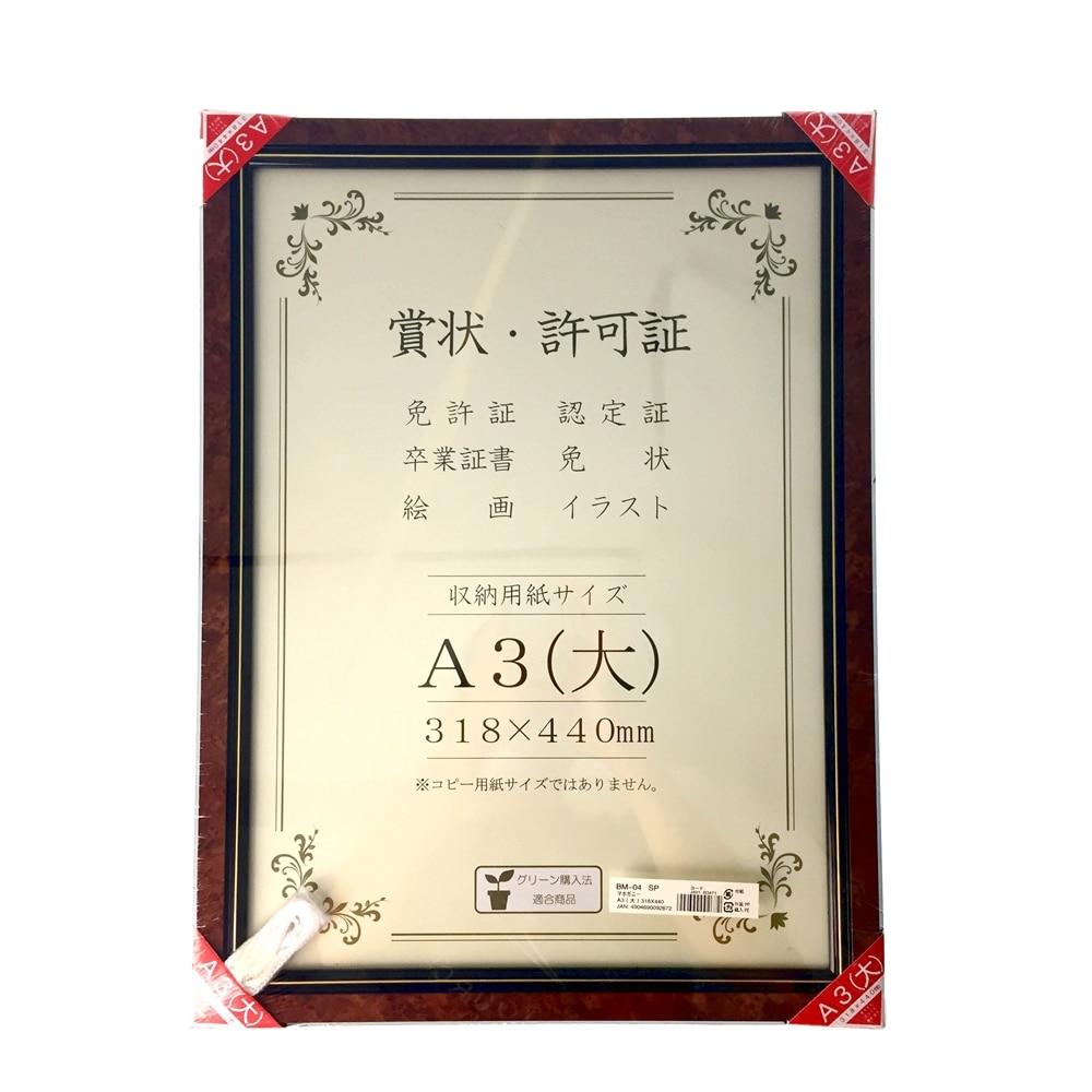 高級タイプブラウン調 賞状額 BM-04 A3(大)