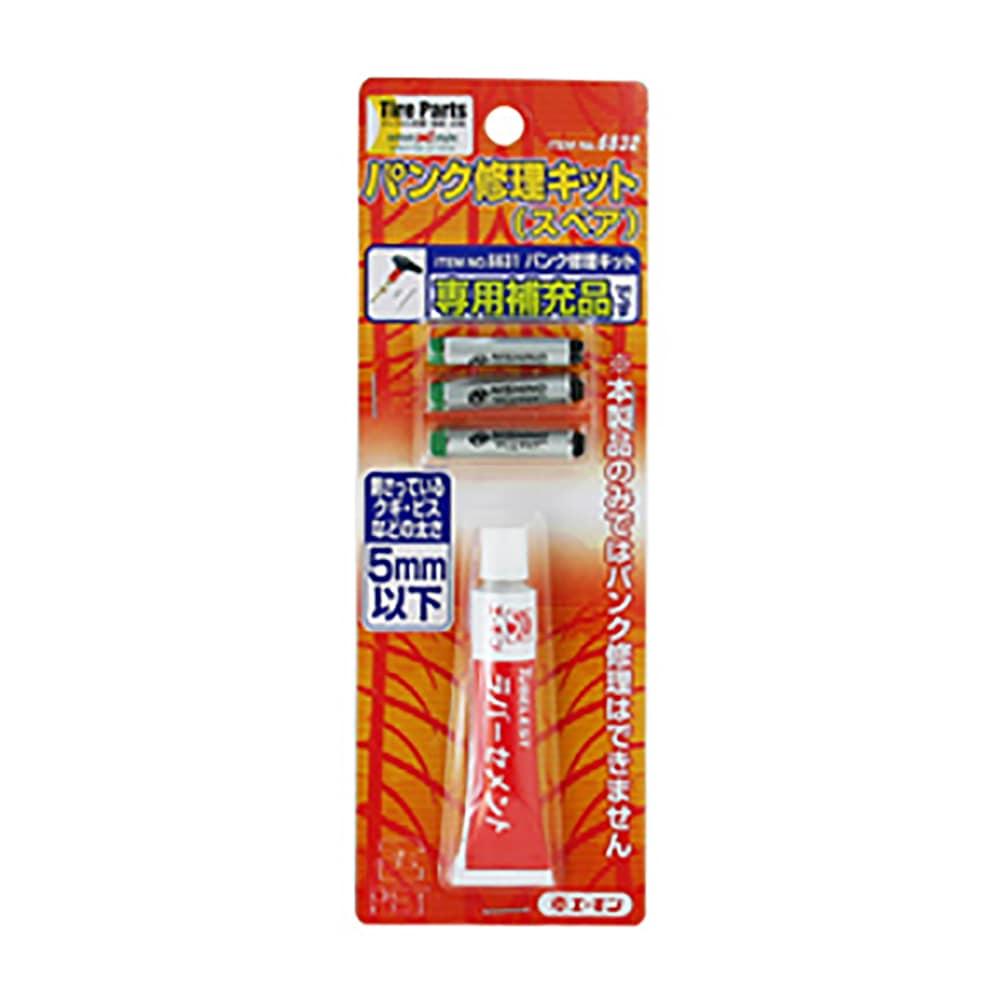 エーモン  パンク修理キット(スペア) (ITEM No.6632)