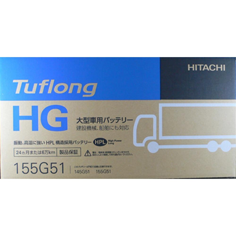 日立化成 Tuflong  HG 大型車用155G51【別送品】
