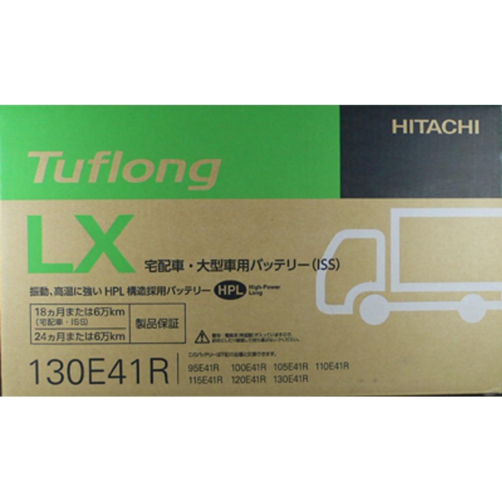 日立化成Tuflong 宅配・大型・ISS対応LX130E41R【別送品】