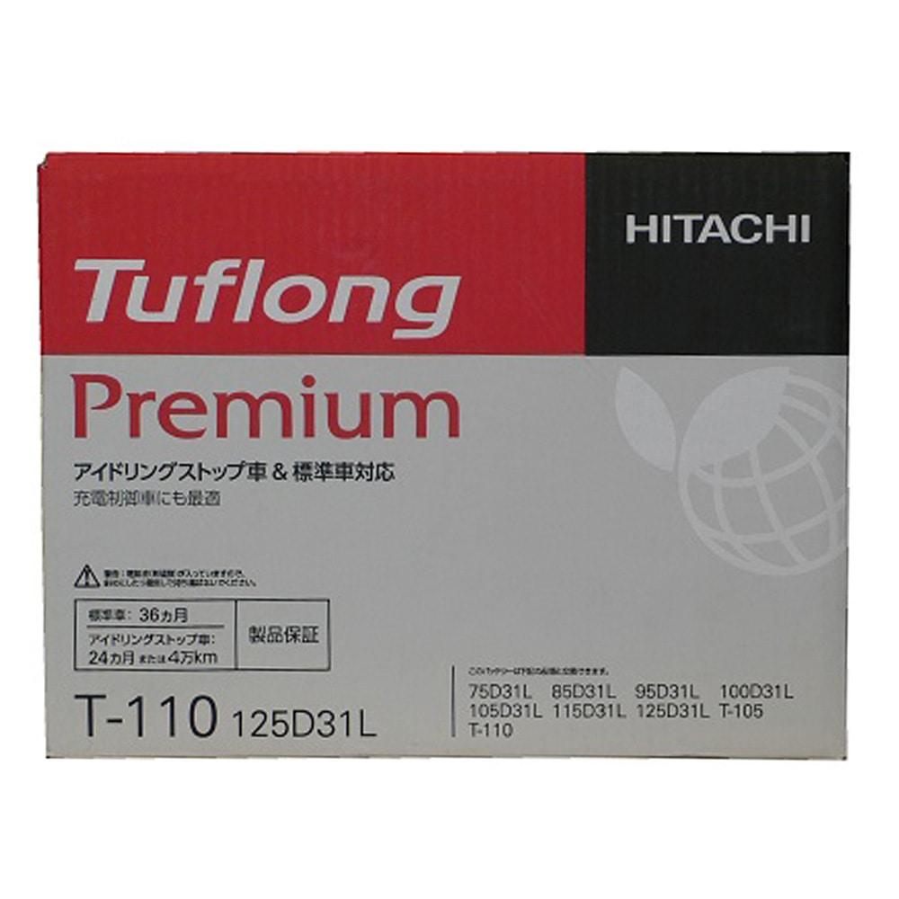 日立化成 タフロングプレミアム T-110/125D31L【別送品】