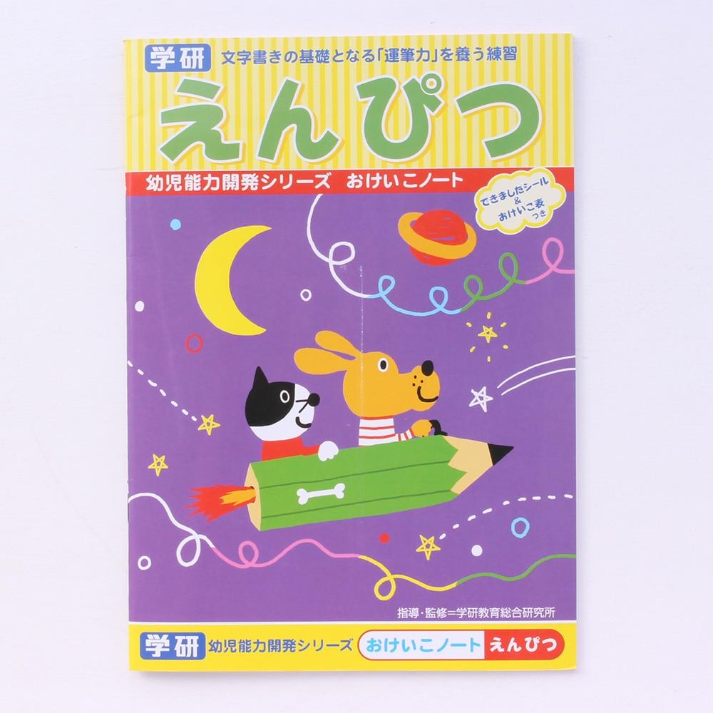 学研ステイフル おけいこノート(えんぴつ) N02564 5冊