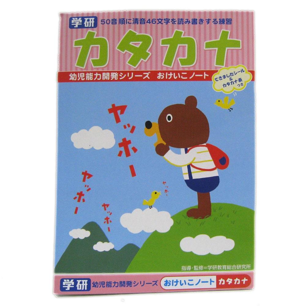 学研ステイフル おけいこノート(カタカナ) N02566 5冊