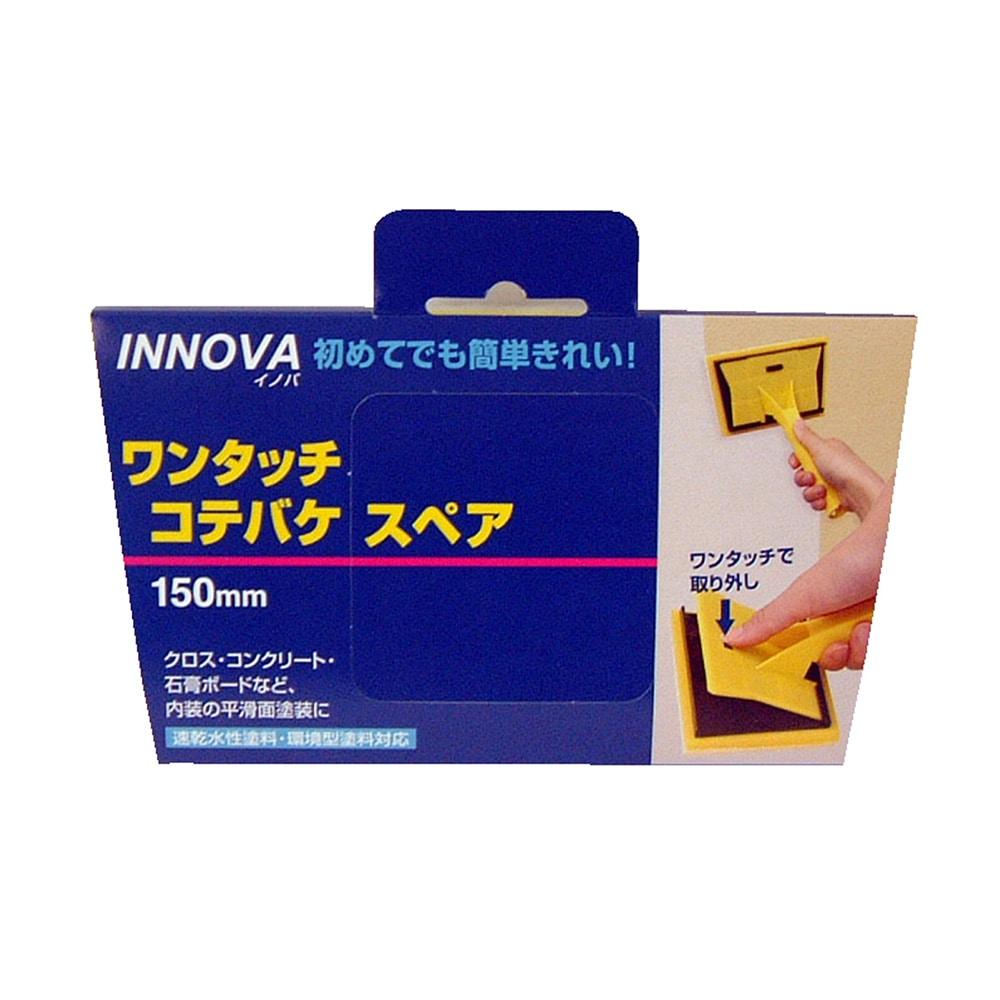 ハンディ・クラウン INNOVA ワンタッチコテバケスペア150mm 1395210150 1セット(10本)