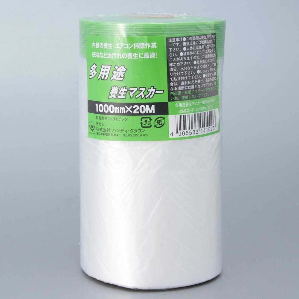 ハンディ・クラウン 多用途養生マスカー1000mm×20m 2090101000 1セット(10個)