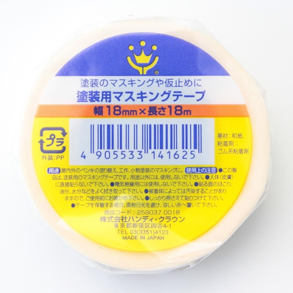 塗装用マスキングテープ 白 1巻 18mm×18m 2590370018 1セット(50個)