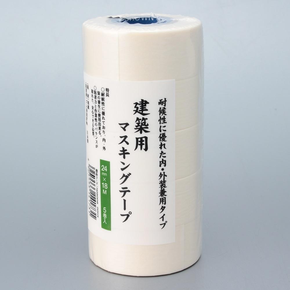 建築用マスキングテープ 白 筒 5巻 24mm×18m 2590390024 1セット(10個)