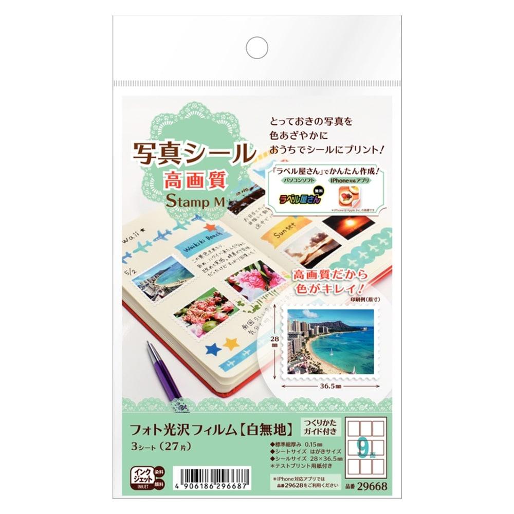 写真シール 高画質 Stamp M はがきサイズ 9面×3シート フォト光沢フィルム(白無地)