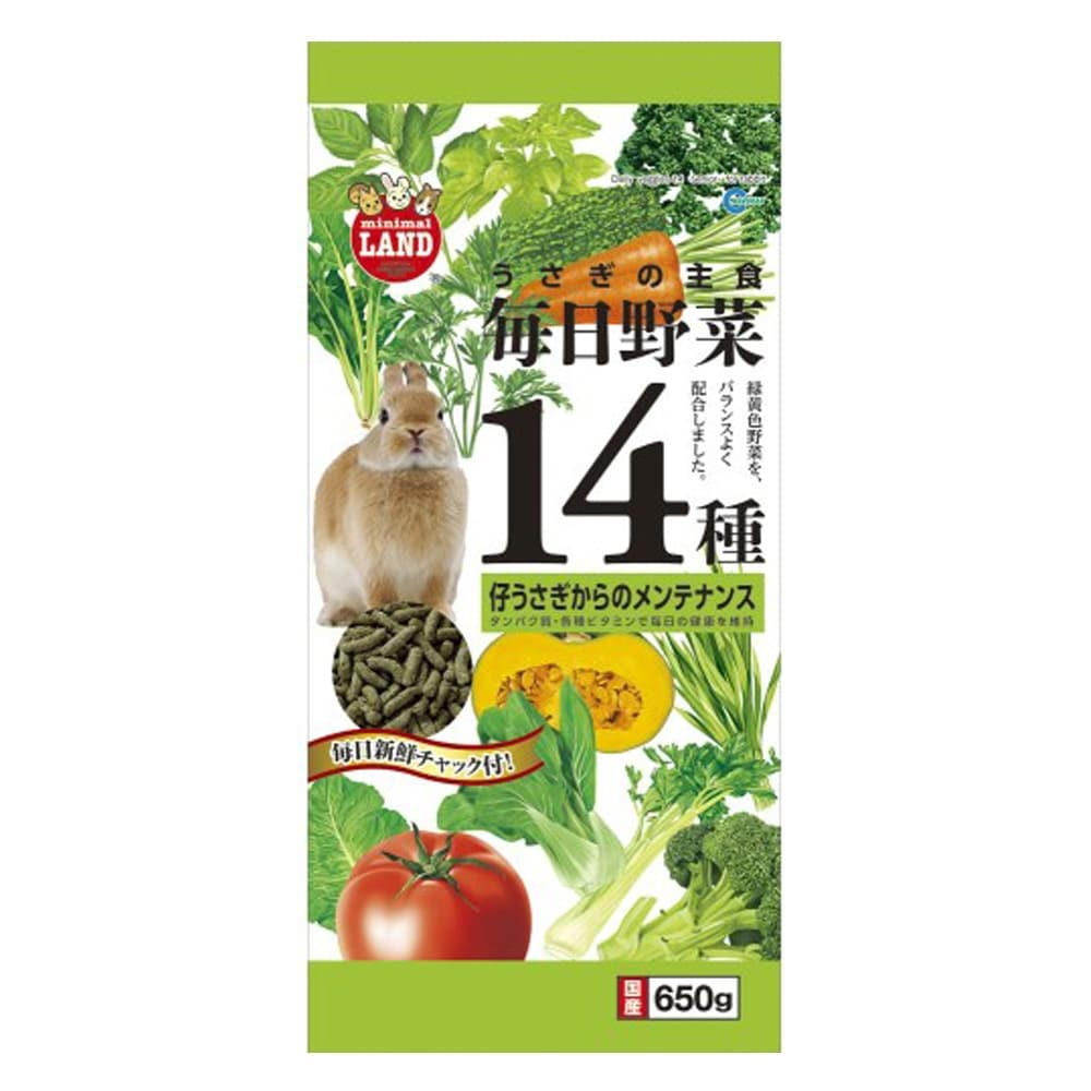 毎日野菜14種 650g
