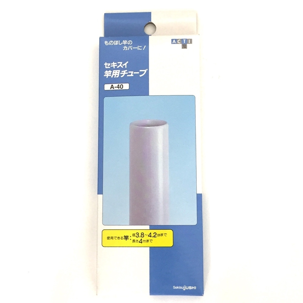 積水樹脂 セキスイ 竿用チューブ A-40
