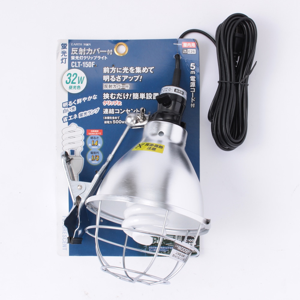 EARTH MAN K付蛍光灯クリップライト32WCLT-150F