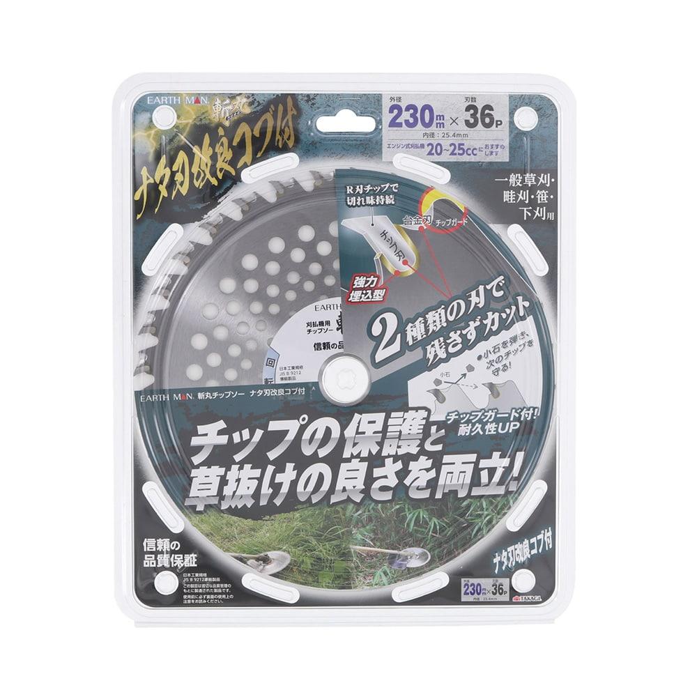 斬丸 草刈チップソーナタ刃改良コブ付230×36P