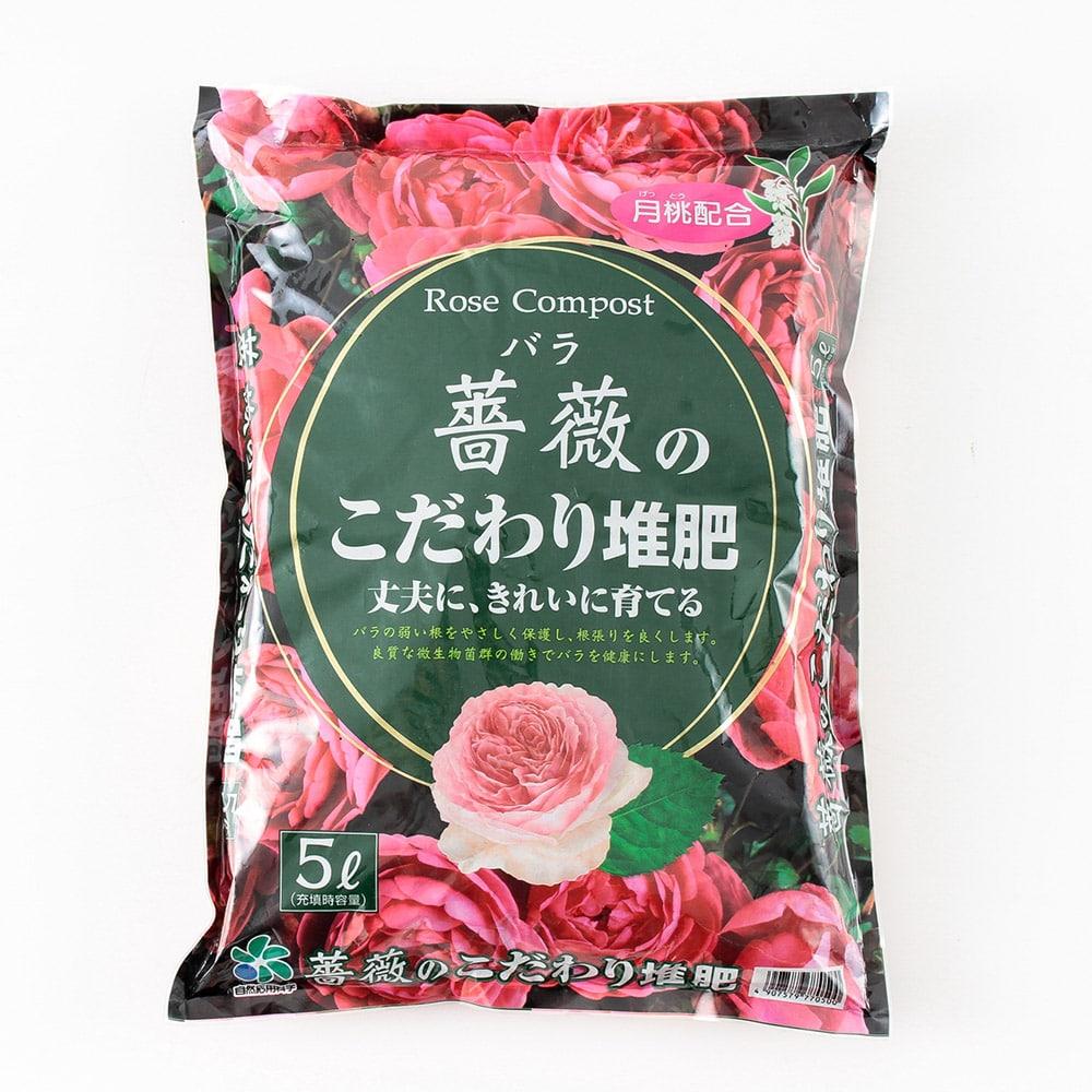 バラのこだわり堆肥   5L