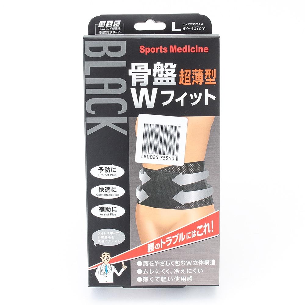 山田式 骨盤ダブルフィット ブラック Lサイズ(1枚入)